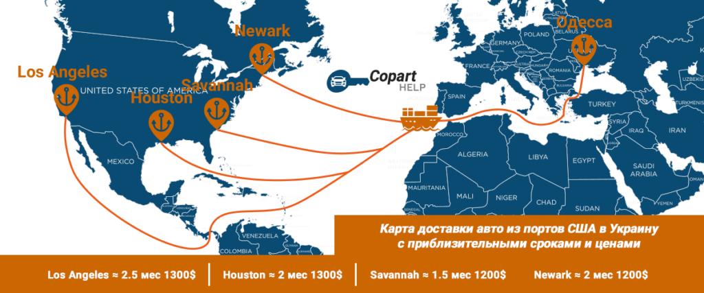 Карта доставки машин из портов Америки в Украину с приблизительными сроками и ценами